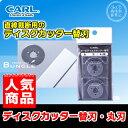 CARL・カール/ディスクカッター替刃 K-28(丸刃)