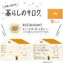【A7変形】毎日の出来事を記録できるノリ付きメモ「暮らしのキロク」表紙色:オレンジ レストラン・RE