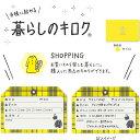 【A7変形】毎日の出来事を記録できるノリ付きメモ「暮らしのキロク」表紙色:キイロ ショッピング・SH