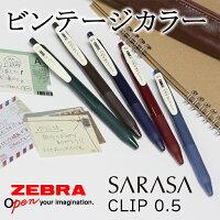 【全5色】ゼブラ/ジェルボールペン サラサクリップ0.5 ビンテージカラー(JJ15-V)ボール径0.5mm SARASA Clip 0.5 ビンテージカラー 落ち着いたシックなインク色が特長!ZEBRA【大人気商品!】