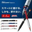 【芯径0.5mm】ゼブラ/折れないシャープペンシル デルガード タイプLx P-MA86 高級感が漂う、新しいデルガード!