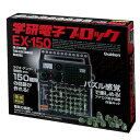 学研 復刻新装版 学研電子ブロック EX-150(83003
