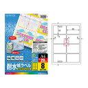 【A4サイズ】コクヨ/カラーレーザー&カラーコピー用耐水紙ラベル(LBP-WP6908N) 8面 20枚 水に塗れても大丈夫! KOKUYO
