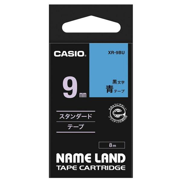 カシオ/ネームランドテープ XR-9BU スタンダードタイプ(青色テープ黒文字 幅9mm・長さ8m)CASIO