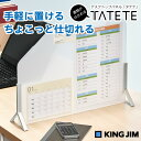 キングジム/デスクトップパネル「タテテ」No.8045ニュ(約W435×D105×H320 350 mm)※高さは二段階に調節できます!KING JIM【掲示版】【技あり文具】