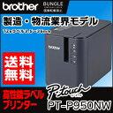 【送料無料】ブラザー ラミネートラベルプリンター PT-P950NW(テープ幅:3.5mm〜36mmまで)本体 耐性を極める高性能ラベルプリンター。 brother【お祝い】【入学・入園】
