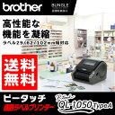 【送料無料】ブラザー/感熱ラベルプリンターピータッチQL-1050 TypeA【本体】テープ幅(29/62/102mm)高性能な機能を凝縮したラベルプリンター!コンパクトサイズ!brother