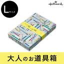 日本ホールマーク/大人のお道具箱 Lサイズ(EHF-719-...