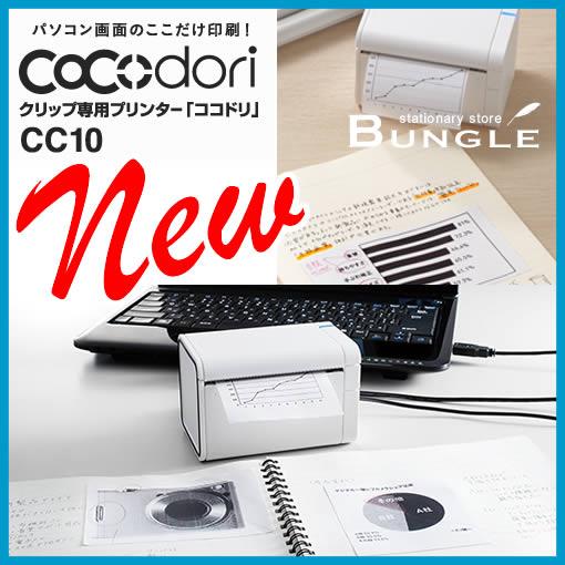 【新商品】【送料無料】キングジム/クリップ専用プ...の商品画像