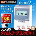 【送料無料&即納在庫あり】タイムカード100枚付!マックス タイムレコーダー (ER-80S2) 扱いやすいシンプル&コンパクト!(3年保証) ER80S2 M...