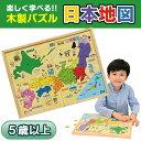 学研/木製パズル日本地図(83405)遊びながらよくわかる!日本地図をマスターしよう♪【対象年齢:5歳以上】