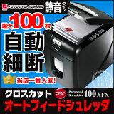 【人気!送料無料】クロスカットシュレッダー GSH100AFX(A4サイズ可)最大100枚まで自動細断できるオートフィードシュレッダ/アコ・ブランズ・ジャパン GCS100AFX後継機種