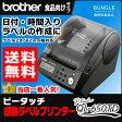 【送料無料】ブラザー/感熱ラベルプリンターピータッチQL-650TD【本体】テープ幅(29/62mm)コンパクトサイズ!brother