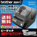 【送料無料】ブラザー/感熱ラベルプリンターピータッチQL-650TD【本体】テープ幅(29/62mm)(USB接続)サーマルラベルプリンター!コンパクトサイズ!brother