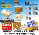 【送料無料】【本体&収納ボックス&テープ5本&単三乾電池6本...