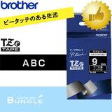 【9mm幅】ブラザー/ピータッチ用ラミネートテープ TZe-325(白文字/黒ラベル)9mm幅・長さ8m TZeテープ、カラーテープ※TZ-325後継テープ【テープカートリッジ・brother】【入園・入学】【お名前付けに】【整理整頓】【オフィスに】