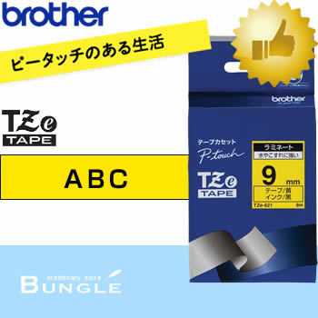 【9mm幅】ブラザー/ピータッチ用ラミネートテー...の商品画像