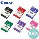 【全6色】パイロット/万年筆用カートリッジインキ IRF-5S 5本入り