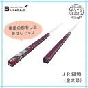 タス・コーポ/ハシ鉄ロコシリーズ JR貨物(金太郎) L-33 眺めて楽しい♪電車の形をしたお箸!