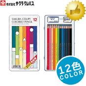 【12色セット】サクラクレパス クーピー色鉛筆12色(スタンダード) PFY12 消しゴムで消しやすい色鉛筆!【学童用におすすめ】【小学生の学校用に】【人気商品】
