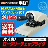 【&即納在庫有】ダイヤル式!マックス/チェックライター (RC-150S) 印字奥行きを自由に調整できる RC150S MAX【smtb-kd】【RCP】