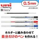 楽天ぶんぐる【ボール径0.5mm】三菱鉛筆/STYLE FIT(スタイルフィット)油性ボールペンリフィル(ジェットストリーム)SXR8905 ※本商品のみではお使いいただけません