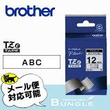 【12mm幅】ブラザー/ピータッチ用ラミネートテープ TZe-231(黒文字/白ラベル)12mm幅・長さ8m TZeテープ、白テープ※TZ-231後継テープ【テープカートリッジ・brother】【入園・入学】【お名前付けに】【整理整頓】【オフィスに】