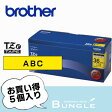 【送料無料&36mm幅】ブラザー ピータッチ用ラミネートテープ TZe-661V・5本パック(黒文字/黄ラベル)36mm幅・長さ8m TZeテープ※TZテープTZ-661Vの後継テープ【テープカートリッジ・brother】【入園・入学】【お名前付けに】【整理整頓】【オフィスに】