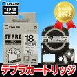 キングジム「テプラ」PRO用 テプラテープ/SA18K アイロン転写テープ/黒文字 18mm幅 5m巻き KING JIM TEPRA 「テプラ」PROテープカートリッジ