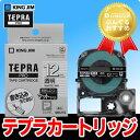 キングジム「テプラ」PRO用 テプラテープ「SB12TS」マットラベル 透明ラベル 白文字 12mm幅 8m巻き 「テプラ」PROテープカートリッジ