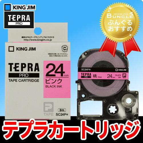 キングジム「テプラ」PRO用 テプラテープ SC24P パステル ピンクラベル 黒文字 幅24mm 長さ8m カラーラベル 「テプラ」PROテープカートリッジ KING JIM TEPRA