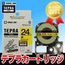 キングジム「テプラ」PRO用 テプラテープ「SC24YW」強粘着ラベル黄 黒文字 幅24mm 長さ8m KING JIM TEPRA 「テプラ」PROテープカートリッジ