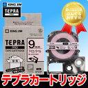 キングジム テプラPROテープカートリッジ(SFS9P)アイロンラベル ピンク(9mm幅) KING JIM TEPRA 「テプラ」PROテープカートリッジ