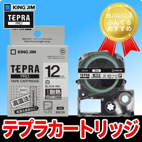 キングジム テプラPROテープカートリッジ 耐熱ラベル SN12K 12mm幅 白/黒文字 テープ長さ2m KING JIM TEPRA 「テプラ」PROテープカートリッジ