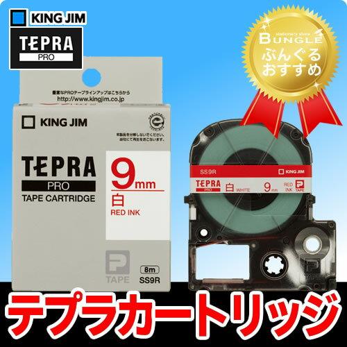 キングジム「テプラ」PRO用 テプラテープ「SS9R」白ラベル 赤文字 幅9mm 長さ8m KING JIM TEPRA 「テプラ」PROテープカートリッジ