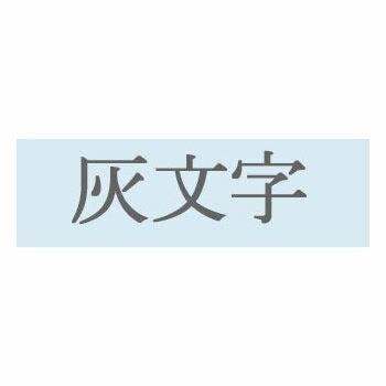 キングジム「テプラ」PRO用 テプラテープ S...の紹介画像2