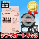 キングジム「テプラ」PRO用 テプラテープ SWM12PH 模様 水玉ピンクラベル グレー文字 幅12mm 長さ8m 「テプラ」PROテープカートリッジ