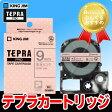 キングジム「テプラ」PRO用 テプラテープ SWM9PH 水玉ピンク模様ラベル グレー文字 幅9mm 長さ8m 「テプラ」PROテープカートリッジ