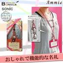 sonic(ソニック)/オシャレ名札<Ammie(アミー)>ファッションのアクセントに!編み込みストラップのおしゃれな名札。 AL-758