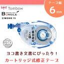 【テープ幅6mm】トンボ鉛筆/カートリッジ式修正テープCT-YX6 ヨコ引きタイプのロングセラー!