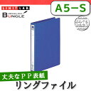 【A5-S・2穴】LIHIT LAB(リヒトラブ)/リングファイルF-866(藍)丈夫でスリムなリング式ファイルの定番!