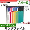 【A4-S・2穴】LIHIT LAB(リヒトラブ)/Avanti(アバンティ)リングファイルF-867U(150枚収容)ひねって開く簡単操作!