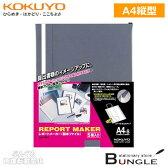 【A4-S・縦型】コクヨ/レポートメーカー<製本ファイル・5冊入り>(セホ-50B)青 企画書・報告書・レポートなどの提出書類に最適