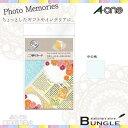 エーワン/Photo Memories 二つ折りカード・コラージュ(08554)1冊 ちょっとしたギフトやインテリアに/A-one【フォトメモリーズ】