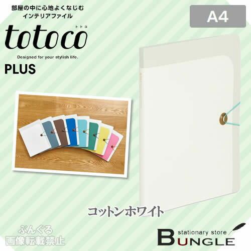 【A4サイズ・全8色】プラス/totoco クリアーファイル(FC-116CFO・78-582)コットンホワイト 20ポケット 不透明タイプ 部屋の中に心地よくなじむインテリアファイル・トトコ/PLUS