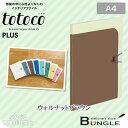【A4サイズ・全8色】プラス/totoco クリアーファイル(FC-116CFO・78-584)ウォルナットブラウン 20ポケット 不透明タイプ 部屋の中に心地よくなじむインテリアファイル・トトコ/PLUS