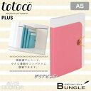 【A5サイズ】プラス/totoco クリアーファイル(FC-123CFO・78-934)ダリアピンク 全5色 20ポケット 不透明タイプ 領収書やレシート、小さな書類をコンパクトに収納できます トトコ/PLUS