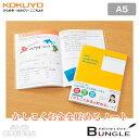 【A5サイズ】コクヨ/かしこくお金を貯めるノート(LES-M103)貯めるためのステップが分かりやす