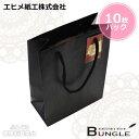 【Sサイズ】エヒメ紙工/ペーパーバッグ(S-06BL)黒 クラフト 10枚入り 使いやすい無地のカラークラフト紙袋