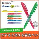 【全6色】パイロット/蛍光ペンP-SFL-10SL こすると消える!何度でも書き直せる蛍光マーカー